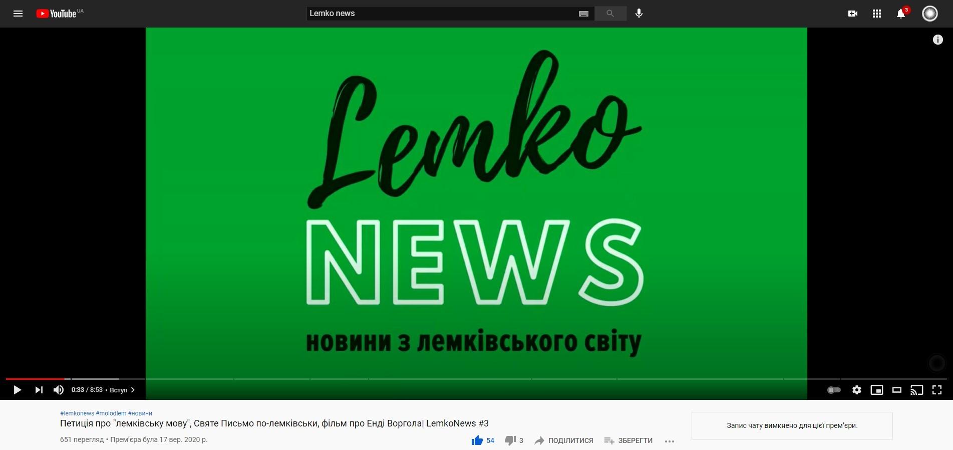 New projects of  the «Moloda Lemkivshchyna» in Lviv